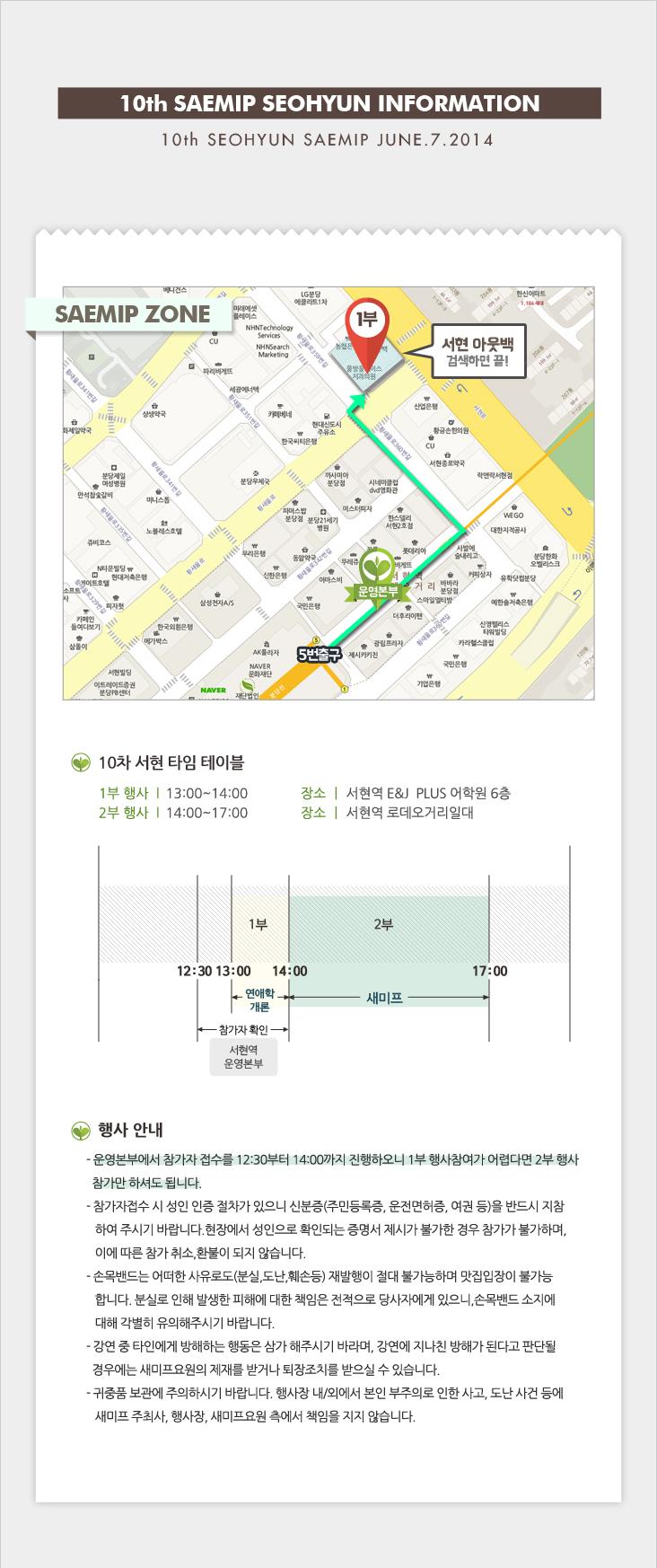 행사 전날 안내 메일(운영본부위치).jpg